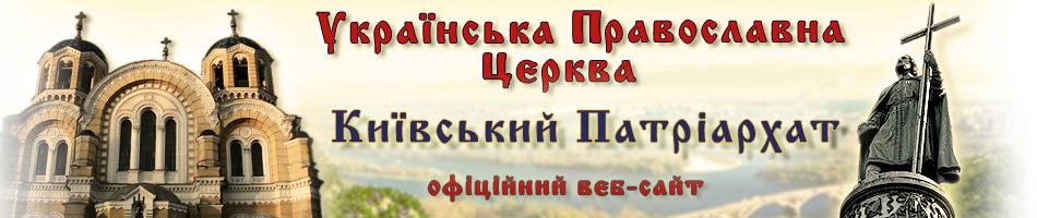 Київський Патріархат: офіційний сайт