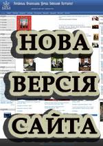Нова версія офіційного сайта УПЦ Київського Патріархату